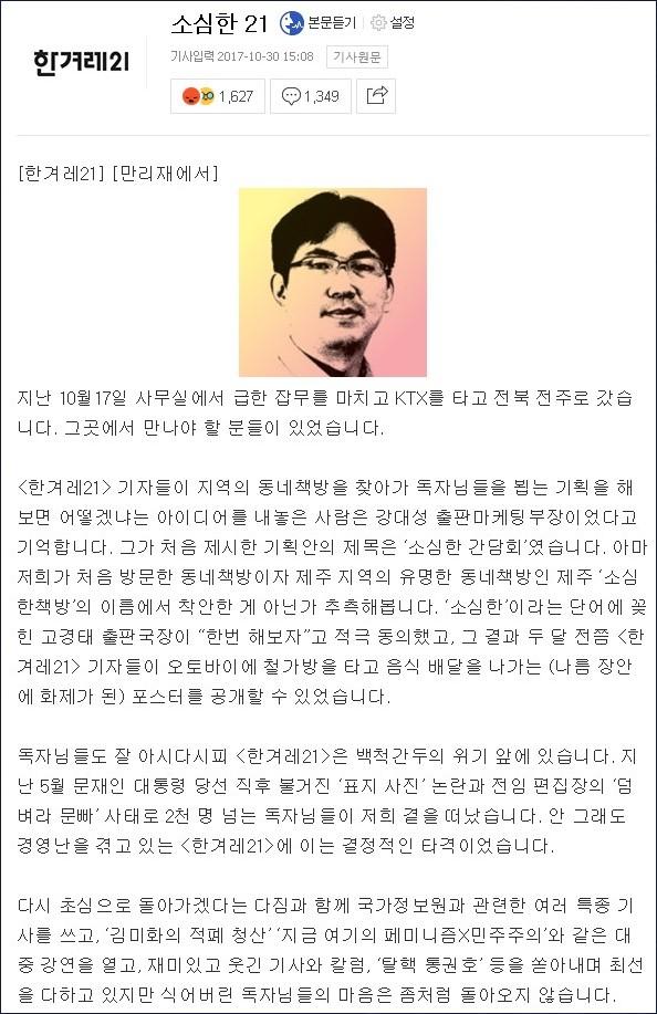 """""""덤벼라 문빠!""""가 <한겨레21>에 끼친 영향?"""
