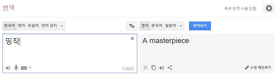 요즘 번역기 성능. jpg