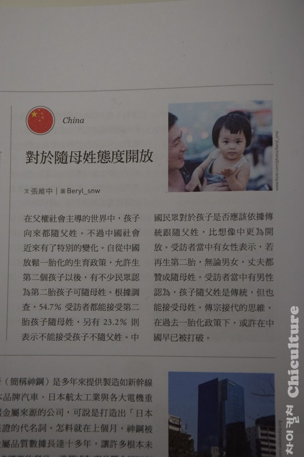엄마성姓을 따르는 사람이 늘고 있다는 중국사회