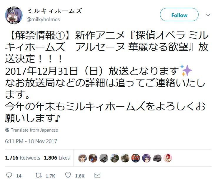 탐정오페라 밀키홈즈 신작 애니메이션 2017년 12월 31일..