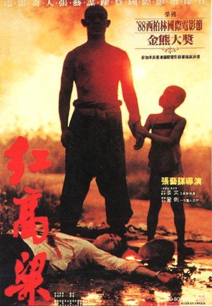 붉은 수수밭 Red Sorghum, 1987 제작