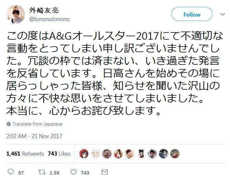 성우 토노자키 유스케가 트위터에서 성희롱 발언에..