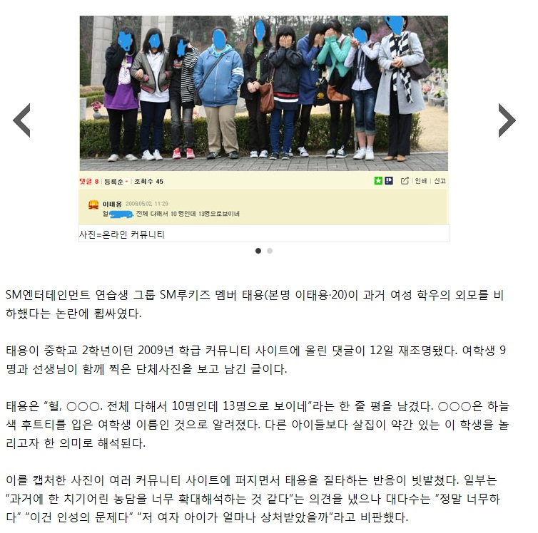 [NCT] 태용씨, 여학우 3인분이라고 한 거 해명..