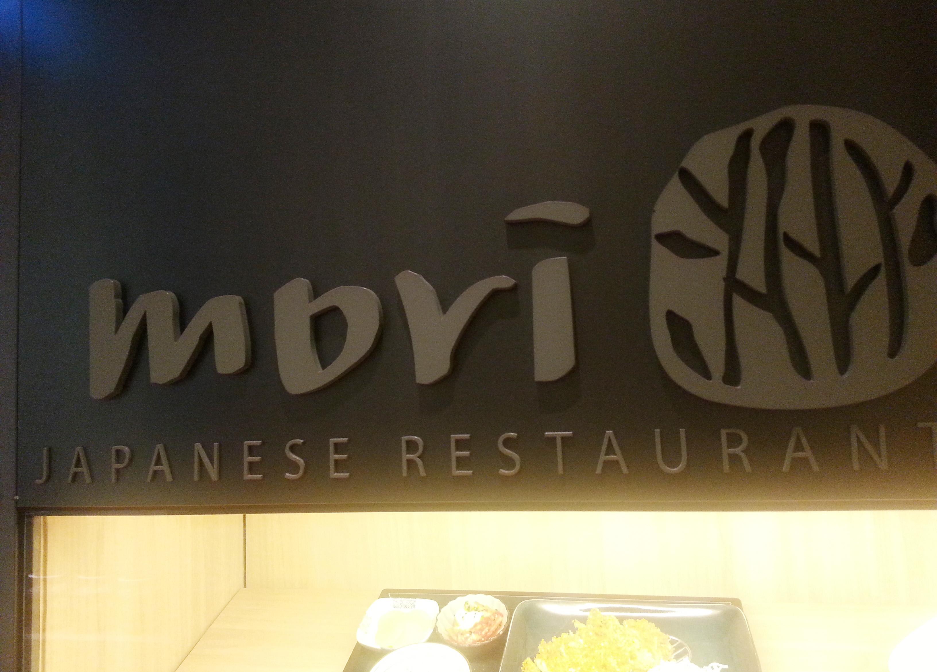 회덮밥 정식 - 모리 (mori)