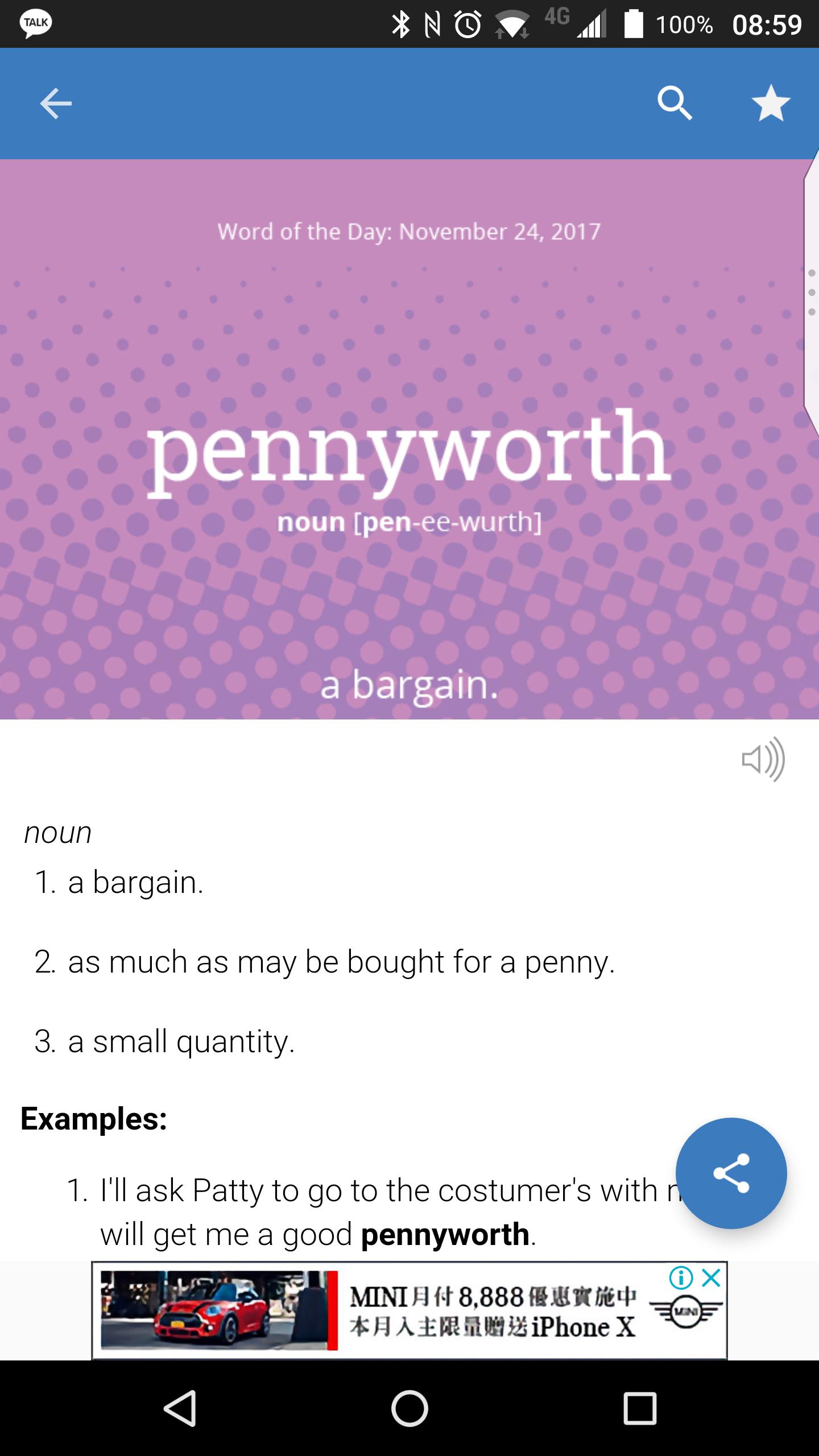영어 pennyworth에 상응하는 중국어銅板價 라는 단어