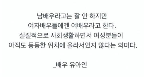 배우 유아인 SNS에서 한서희 페미니스트등 설전