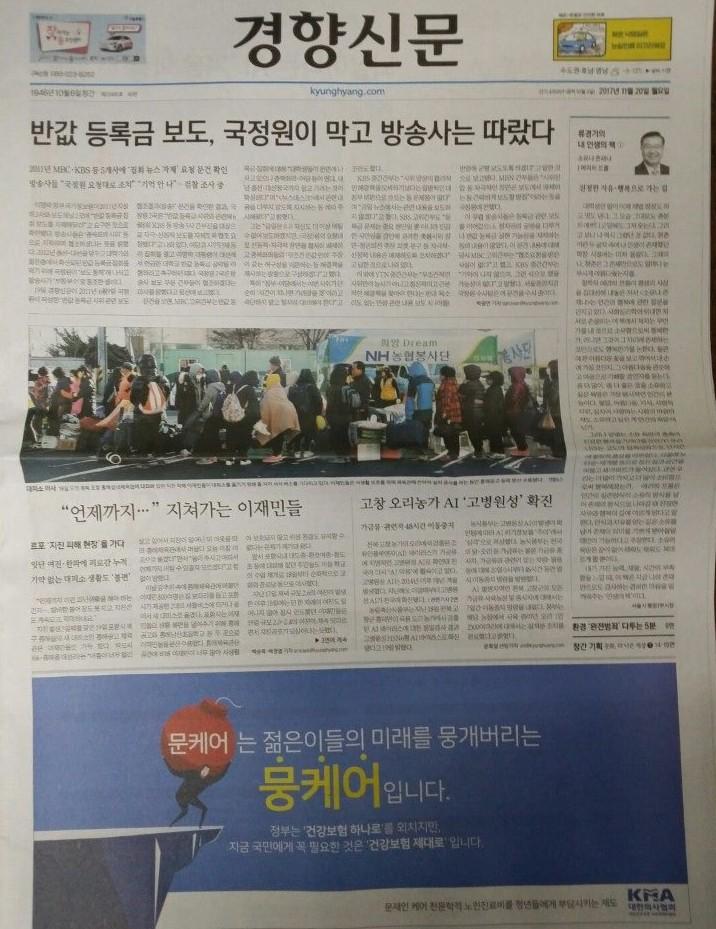 경향신문에 실린 꼴불견 광고 한 편