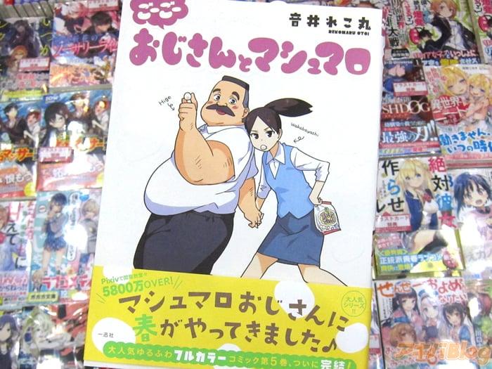 만화 '아저씨와 마시멜로' 단행본 최종권인 제 5권 발매