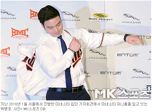 박병호 선수 넥센과 계약 체결 '1년 15억원'