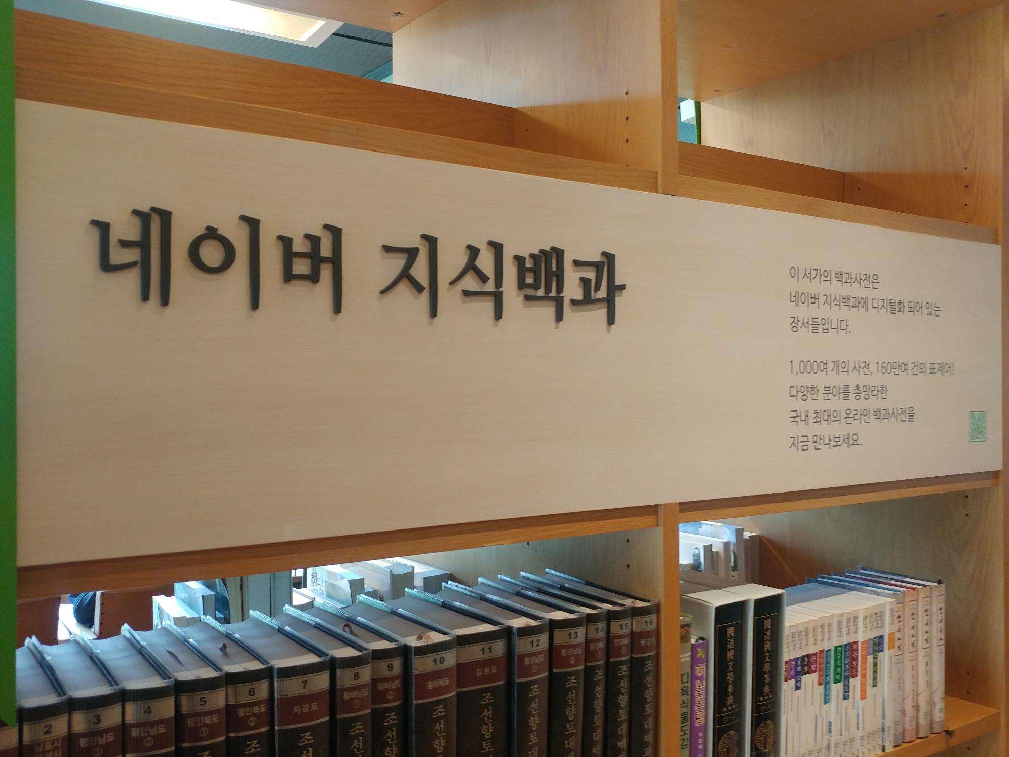 네이버 도서관