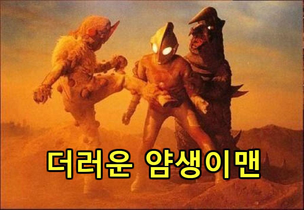 완전 쩌는 울트라맨 게임 - 돌아온 울트라맨 편