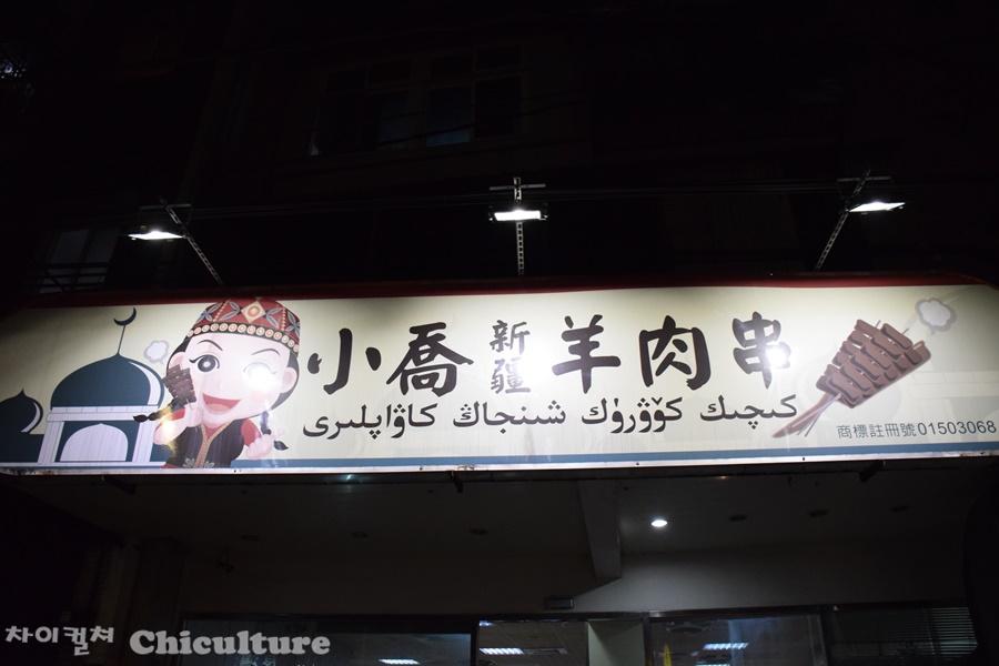 타이베이에서 즐기는 중국신장新疆 양꼬치 와 그 ..