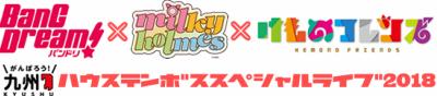 2018년 2월 11일, BanG Dream! x 밀키홈즈 x 동물..