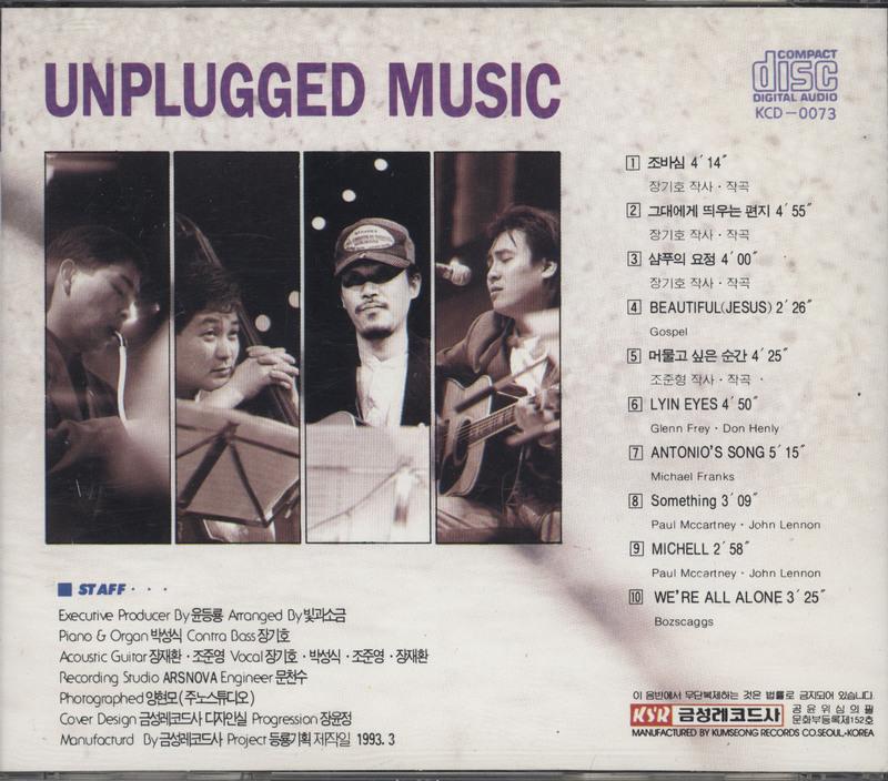 빛과 소금- 조바심 (Unplugged, 1993)