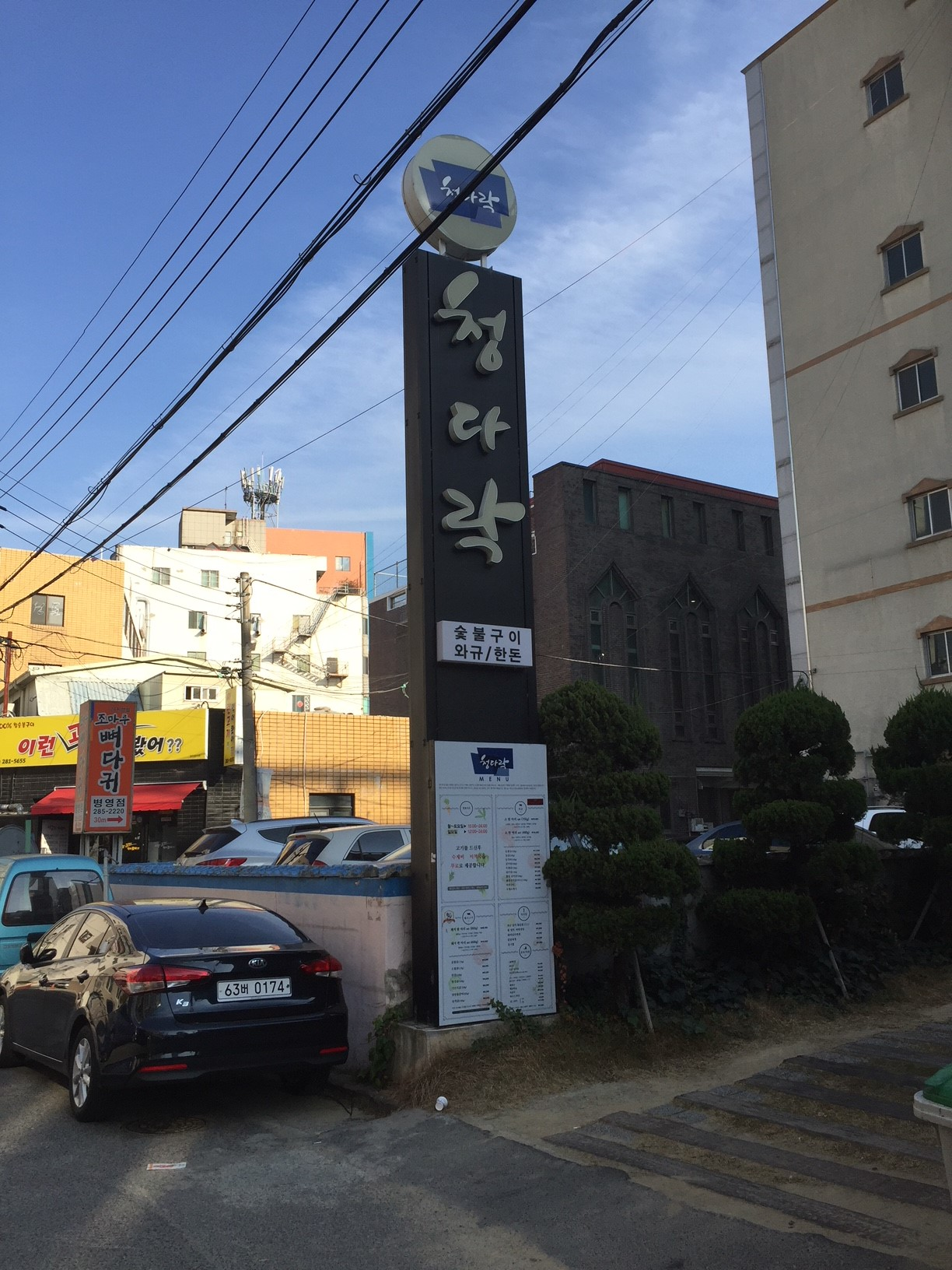 (식당-폐업) 2017.12.03 병영 청다락