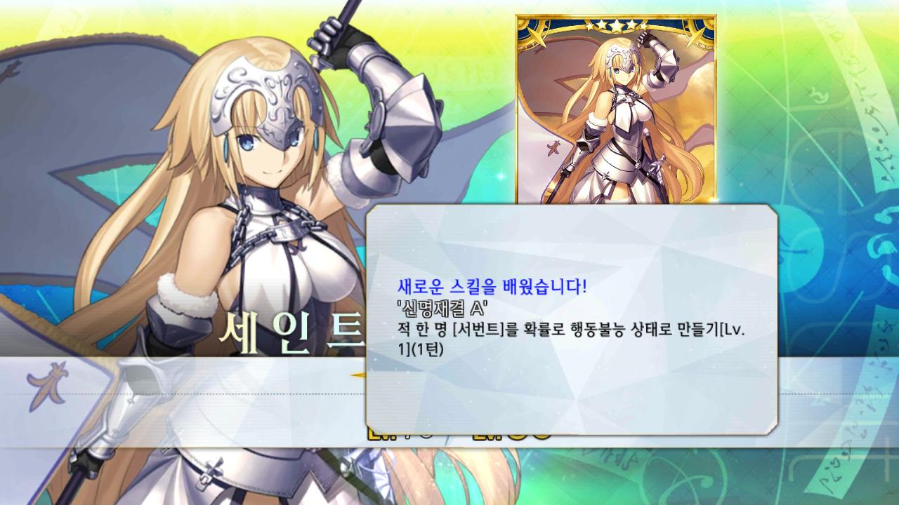 [페그오][한그오] 잔느 3차 재림 완료! 순백의 ..