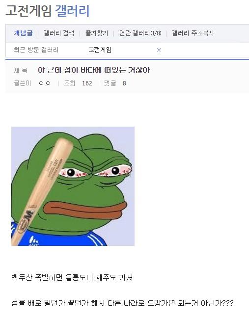 흔한 고갤러의 상식 수준