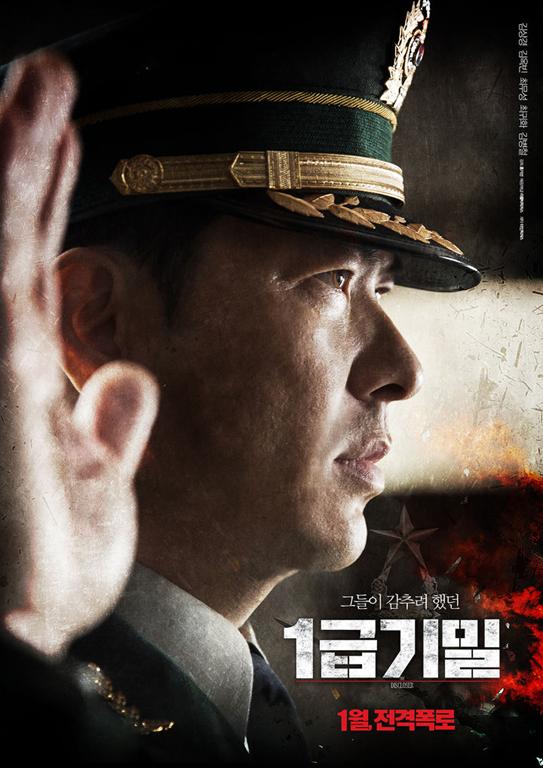 방산비리를 다룬 영화 `1급 기밀` 포스터와 예고편