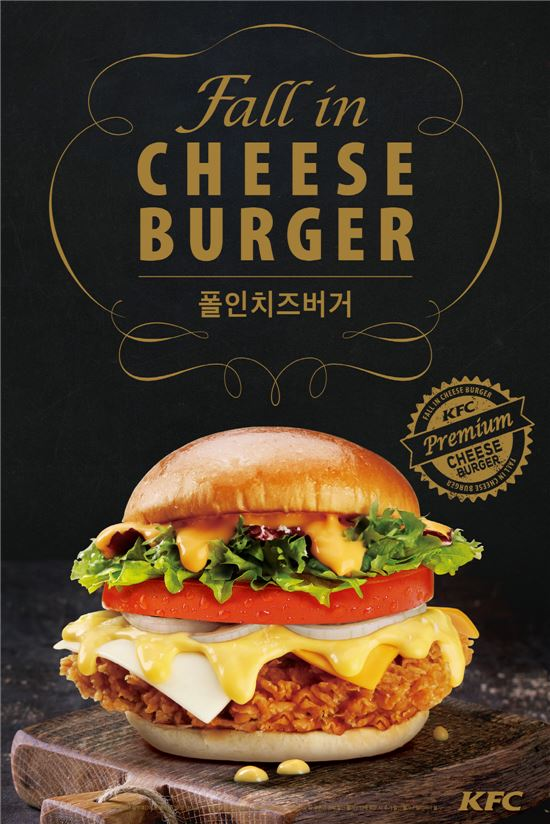 (KFC) 폴 인 치즈 버거 단종?