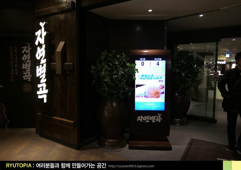 2017.12.12. 자연별곡(한양대 엔터식스점) / 팔팔..