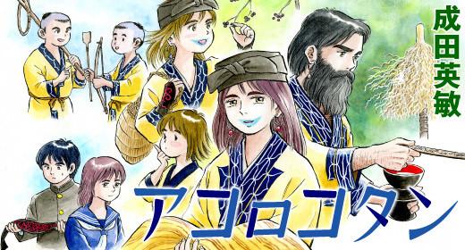 아이누 민족의 역사와 문화를 소개하는 웹 만화 연재..