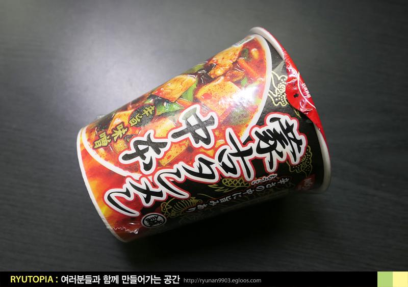 2017.12.17. 모코탄멘 나카모토(蒙古タンメン中本..