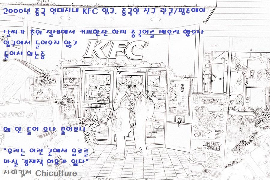 가난한 중국대학생들의 현실을 보게된 KFC사건(14)