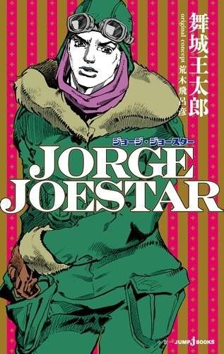 소설 'JORGE JOESTAR'의 신서판과 전자판 발매
