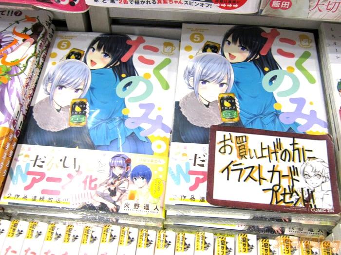 4컷 만화 '타쿠노미' 단행본 제 5권이 발매된 모습