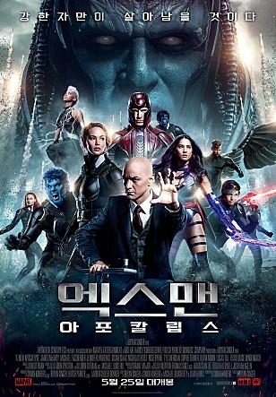 2016)엑스맨: 아포칼립스,X-Men: Apocalypse,