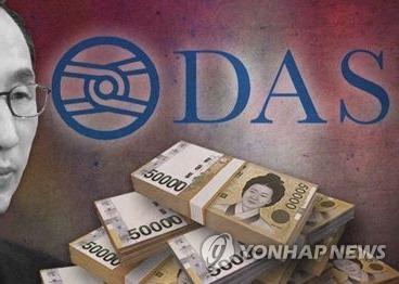 """검찰, `다스 120억 의혹` 수사팀 별도 편성. """"공정.."""