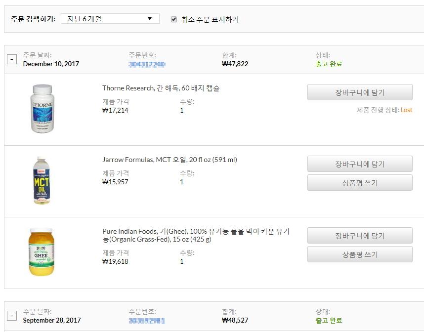아이허브 구매기 (for. 방탄커피 feat.제품누락)
