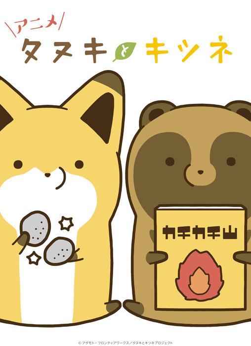 '너구리와 여우' 숏 애니메이션화 결정, 2018년 2월부..