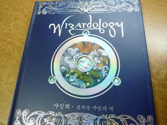 크리스마스와 마법책(Wizardology)
