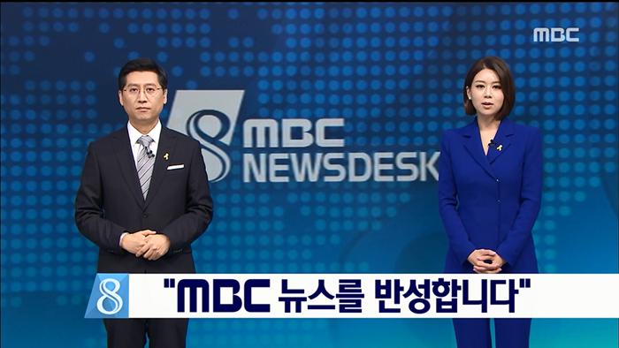 MBC 뉴스데스크, 반성과 시청자들에 대한 사과로..