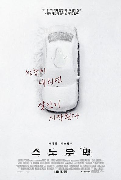 [스노우맨] 용두사미