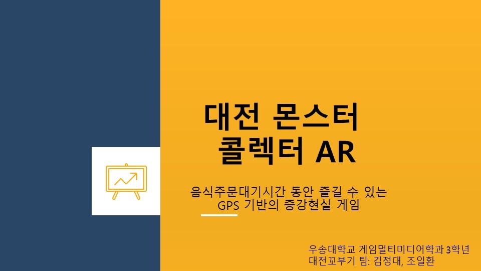 [PPT] 대전 몬스터 콜렉터 AR