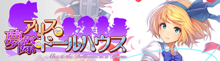 """서클 石読工房 의 C93 신작 RPG """"앨리스와 몽제의 돌.."""