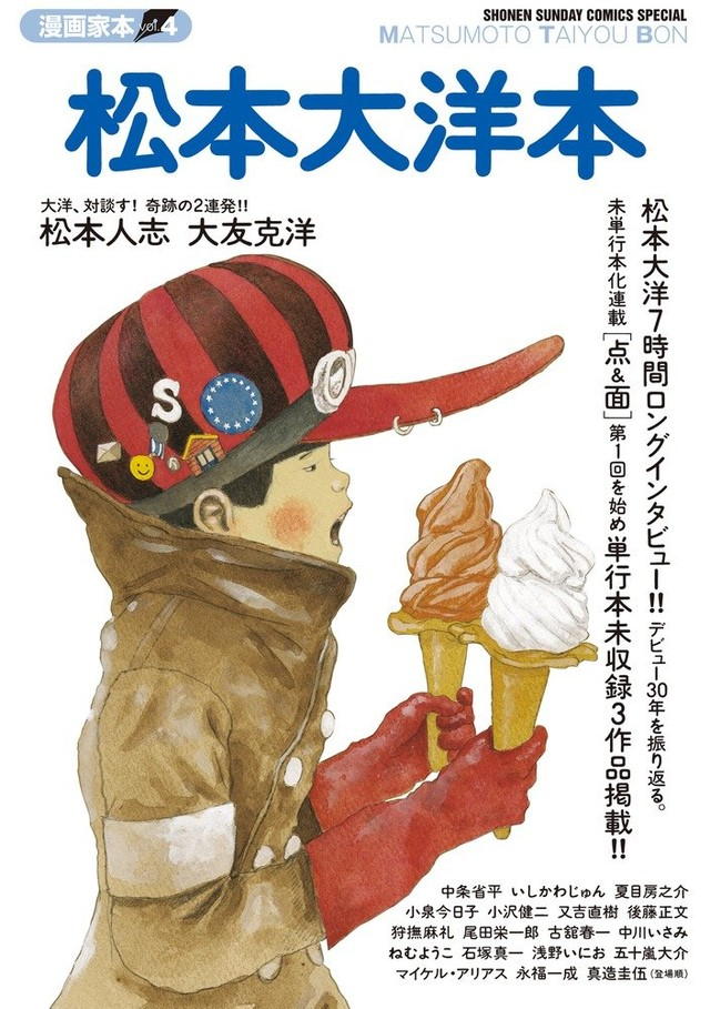 만화가 '마츠모토 타이요'씨에 대해 탐구하는 서적이..
