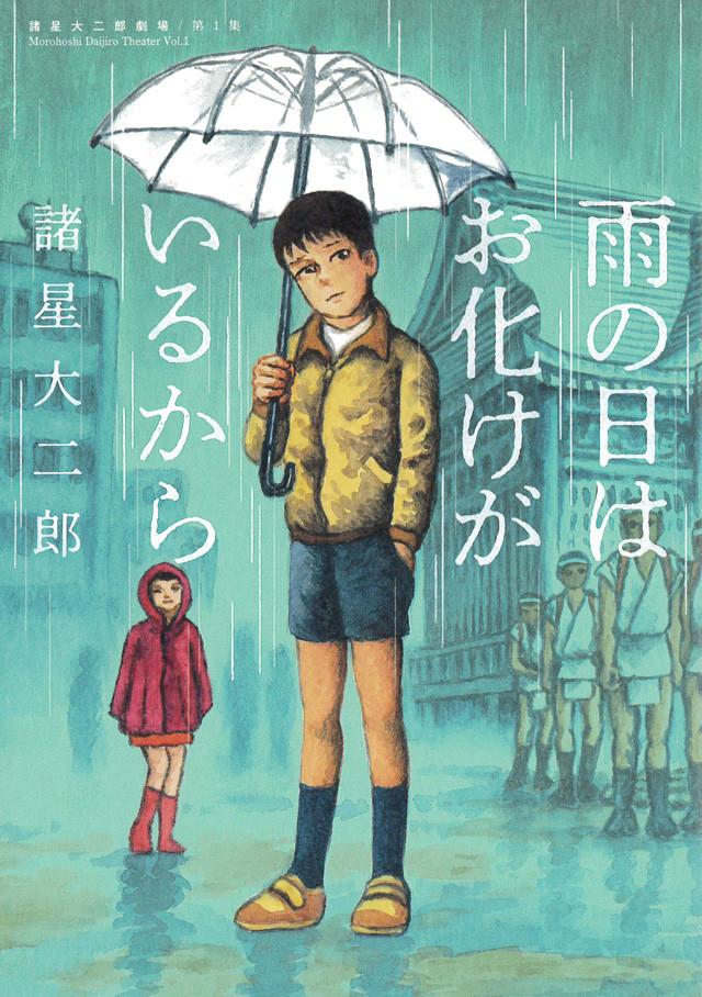 만화가 '모로호시 다이지로'씨의 작품집이 발매되었..