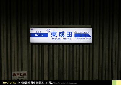 2018.1.1. (2) 나리타공항 와서 히가시나리타역 찾..