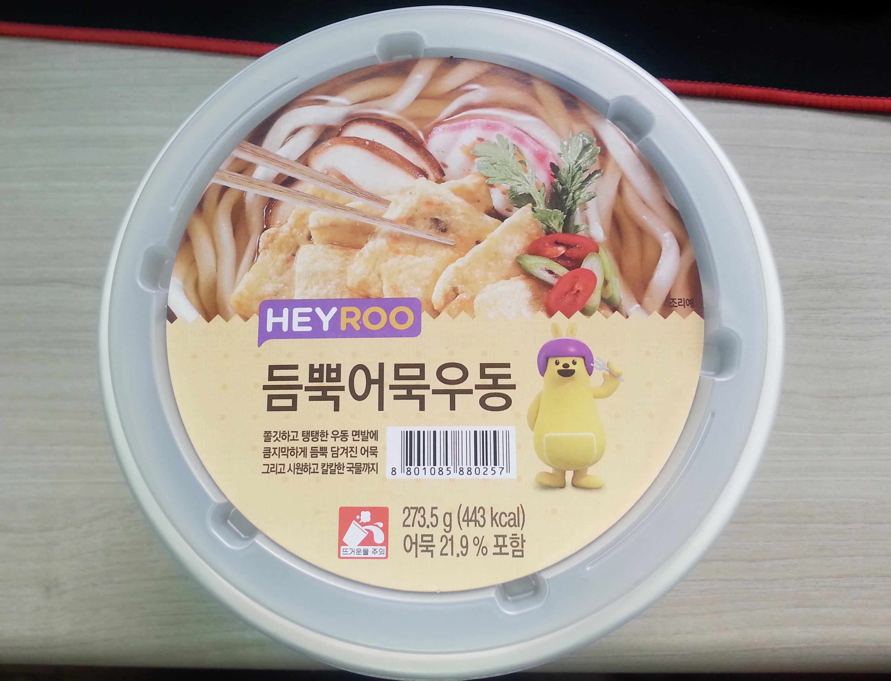 [CU] 듬뿍 어묵 우동 - heyroo