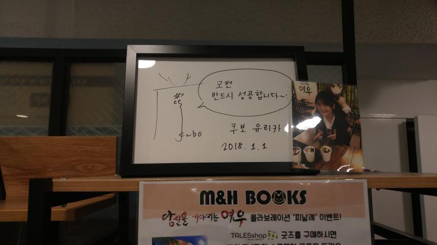 러브라이브 - 새해 벽두부터! 싴쨩이 한국에 왔습니다!