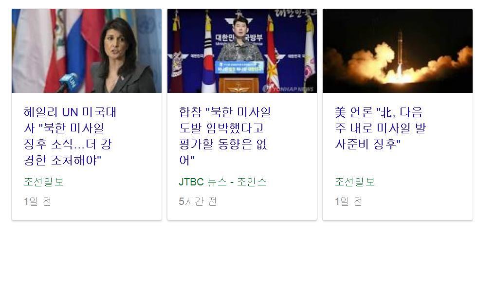 북한 ICBM 조립건물 민간위성 포착...한 달만에 완성