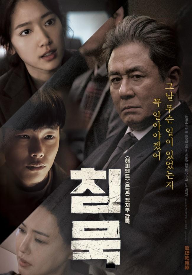 침묵 (2017년)