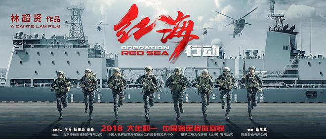 """중국의 해군 영화, """"홍해행동"""" 포스터들입니다."""