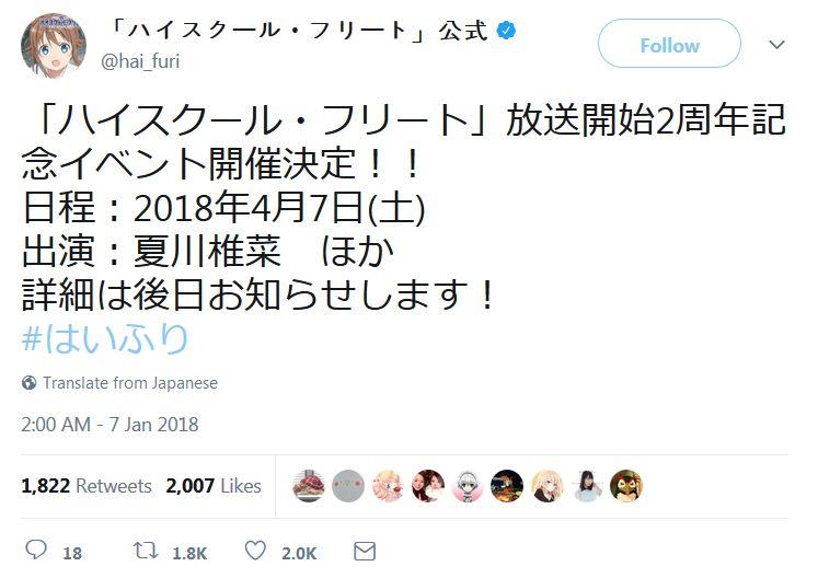 '하이스쿨 플릿' 방송 개시 2주년 기념 이벤트 개최..