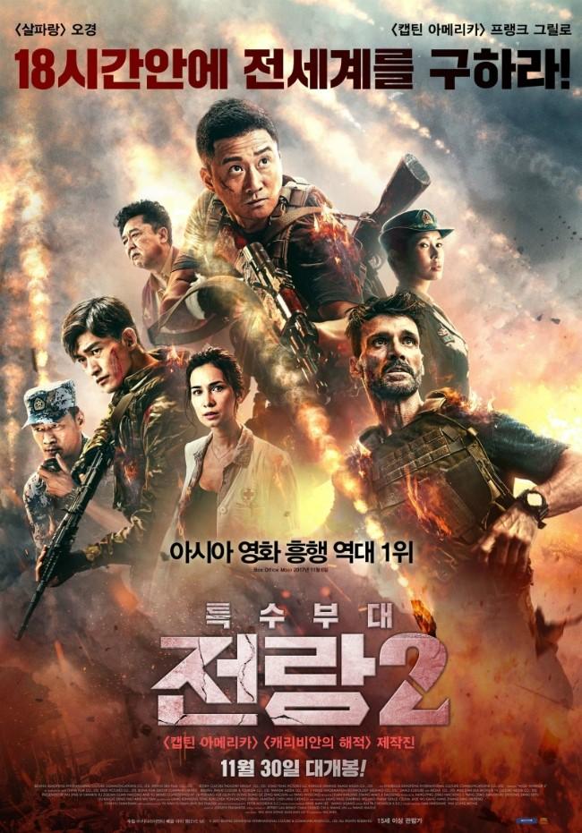 특수 부대 전랑 2 / 战狼 2 (2016년)