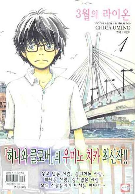삶을 돌아보는 일본 만화