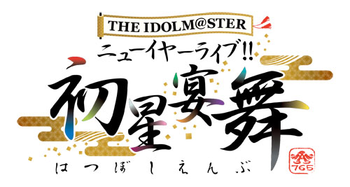 THE IDOLM@STER NEW YEAR LIVE 初星宴舞 ..
